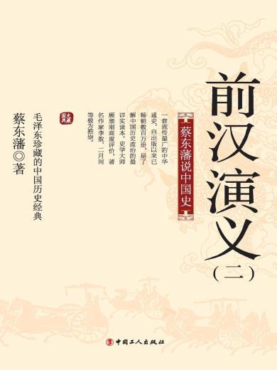 前漢演義(二)