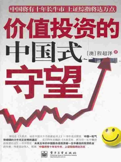 價值投資的中國式守望