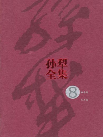 孫犁全集(第8卷)
