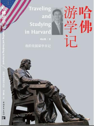哈佛游學記:英漢對照