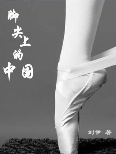 脚尖上的中国