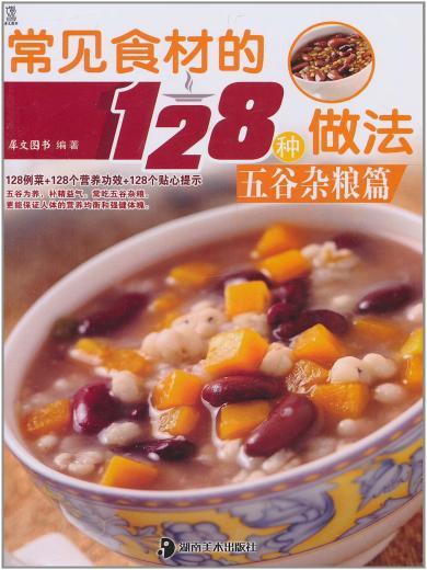常见食材的12...