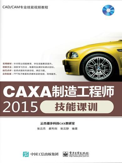 CAXA制造工...