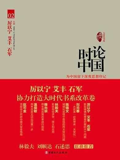 時論中國.2