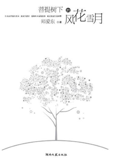 菩提樹下的風花雪月