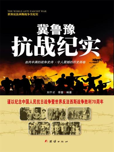 冀鲁豫抗战纪实