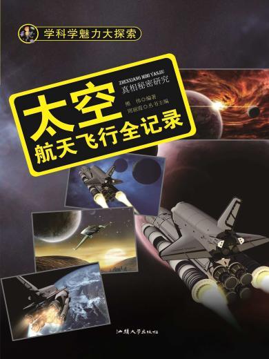太空:航天飛行全記錄