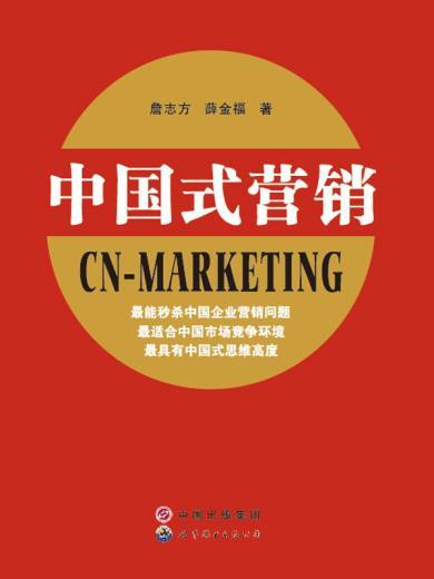 中國式營銷