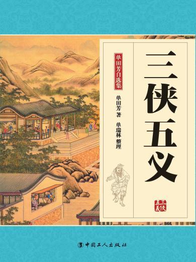 三侠五义:全2册
