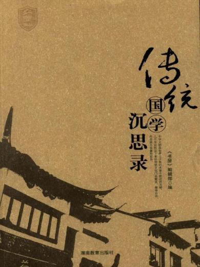 传统国学沉思录
