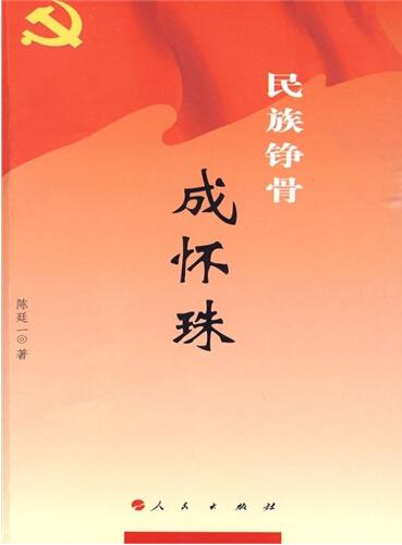 民族錚骨:成懷珠