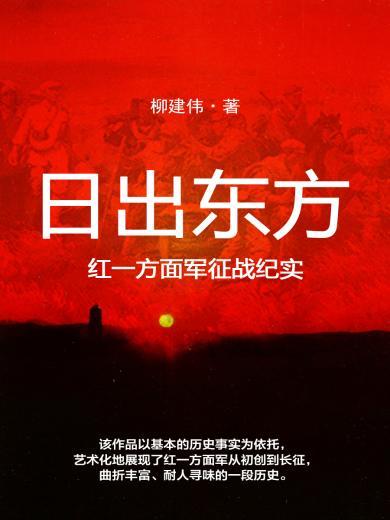 日出东方:红一方面军征战纪实