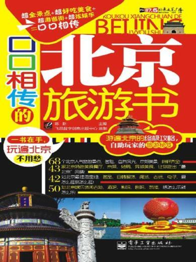 口口相传的北京旅游书