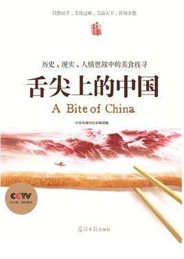 舌尖上的中国.第1季