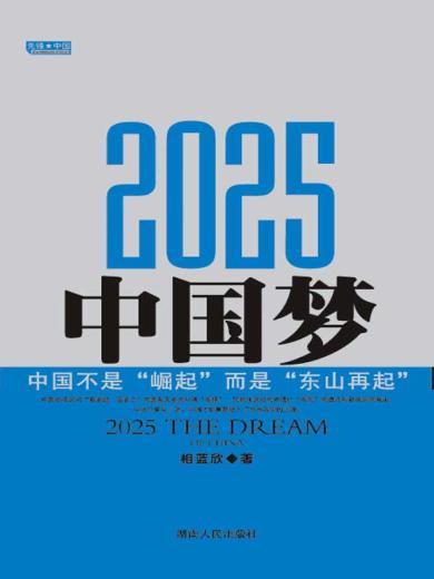 2025中國夢