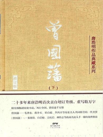 曾国藩(下)