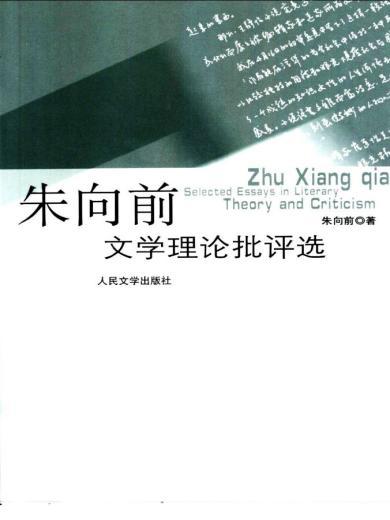 朱向前文學理論批評選