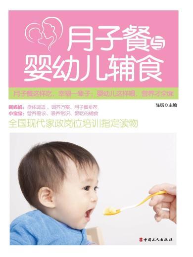 月子餐與嬰幼兒輔食