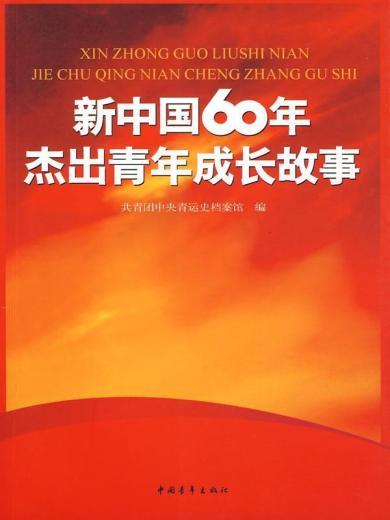 新中國60年杰...