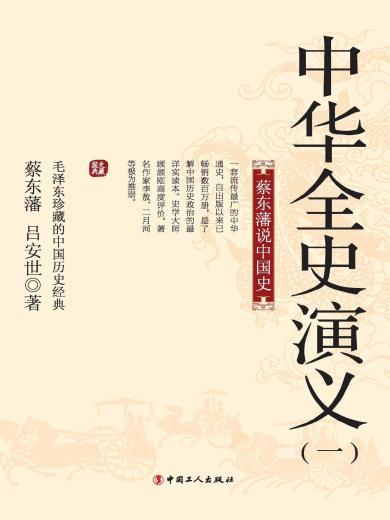 中華全史演義(一)