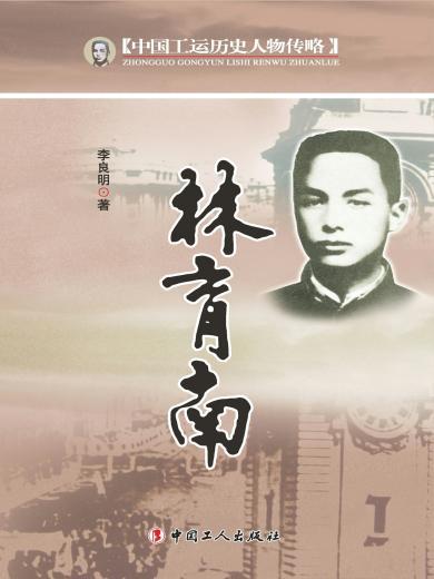 中国工运历史人物传略——林育南