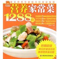 營養家常菜1288例