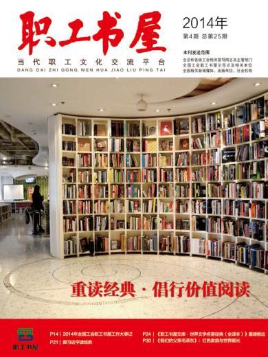 《职工书屋》专刊2014年第4期 总第25期