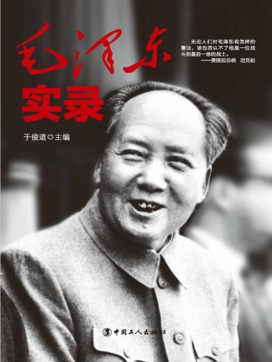 毛泽东实录