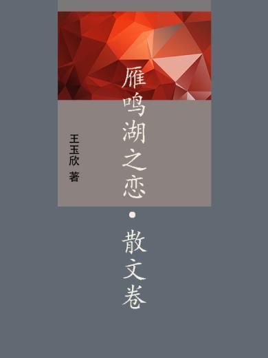 雁鳴湖之戀·散文卷