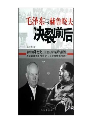 毛澤東與赫魯曉...