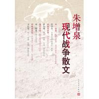 朱增泉现代战争散文