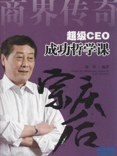 超級CEO成功...