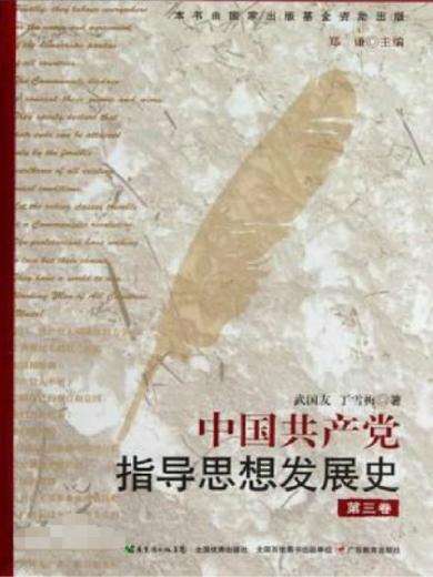 中國共產黨指導...