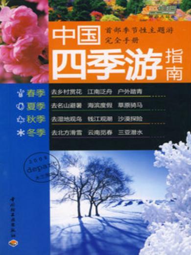 中国四季游指南