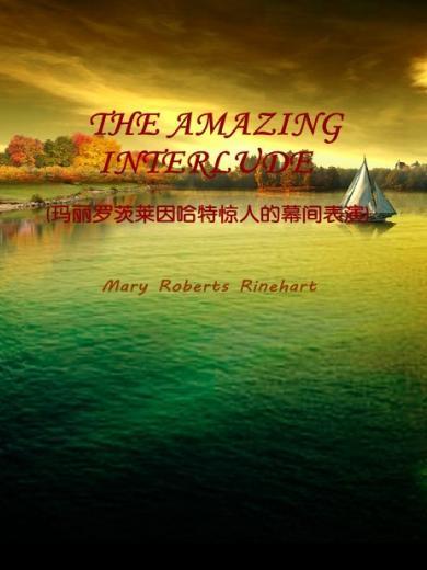 THE AMAZING INTERLUDE(玛丽罗茨莱因哈特惊人的幕间表演)