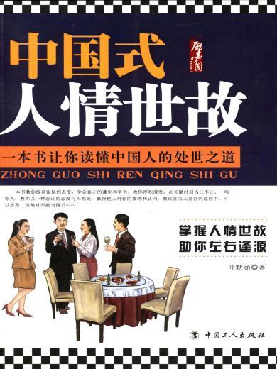 中国式人情世故