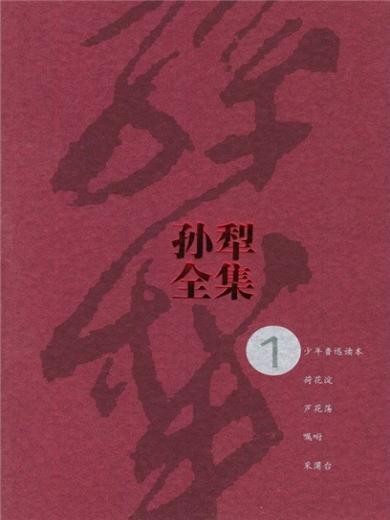 孫犁全集(4)