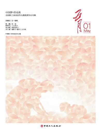 """五月.01,""""中国梦·劳动美""""全国职工诗词创作大赛获奖作品专辑"""