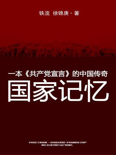 国家记忆:一本《共产党宣言》的中国传奇