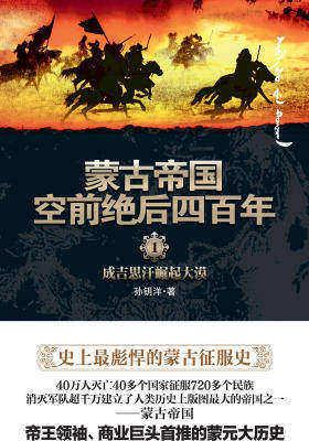 狼性征服:蒙古帝国空前绝后四百年