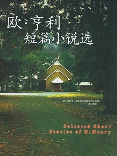 歐·亨利短篇小說選