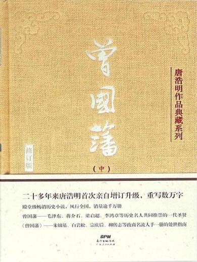 曾国藩(中)