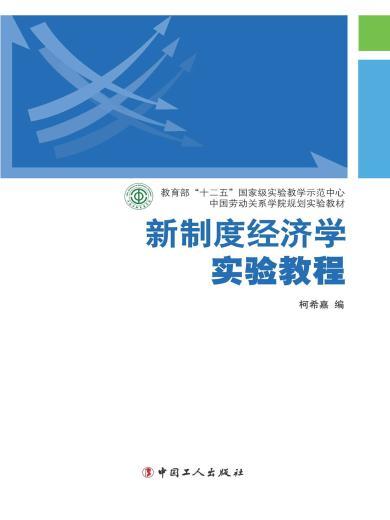 新制度經濟學實驗教程