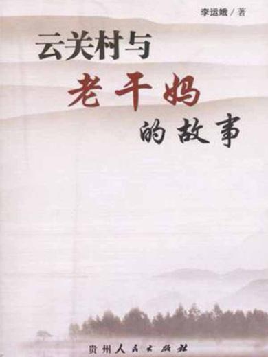 云關村與老干媽的故事