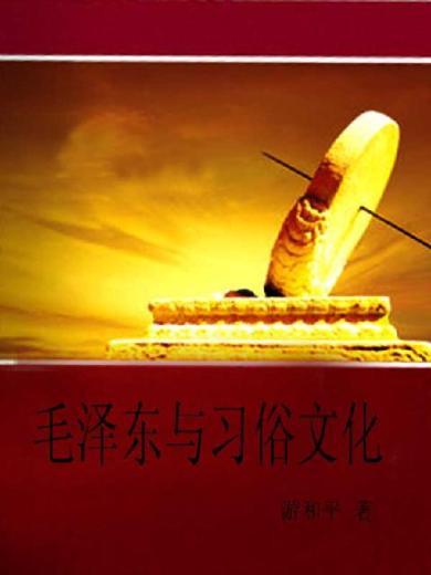 毛澤東與習俗文化