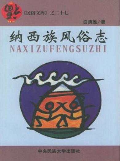 納西族風俗志