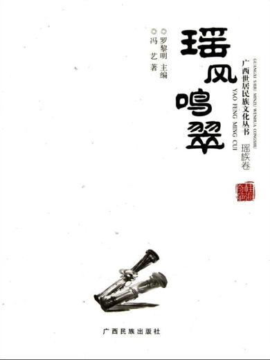 瑤風鳴翠:瑤族卷