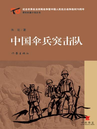 中國傘兵突擊隊
