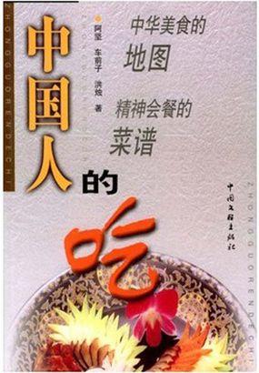 中國人的吃