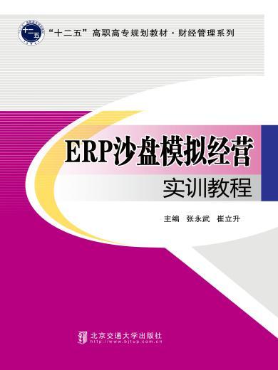 ERP沙盤模擬經營實訓教程